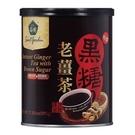 薌園 特濃黑糖老薑茶(粉末) 500g/罐