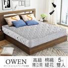 IHouse-歐文 3D立體雙線獨立筒床墊-雙人5x6.2尺