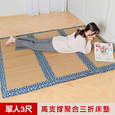 【凱蕾絲帝】冬夏兩用臻愛沁涼紙纖高支撐三折單人記憶聚合床墊-3尺