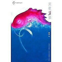 簡體書-十日到貨 R3Y【克勒麗夢(附DVD一張)】 9787552306019 上海音樂出版社 作者:閻華 著
