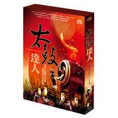 太古達人CD (2入裝)