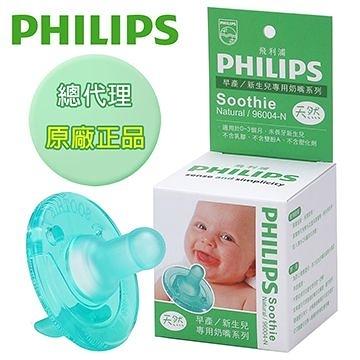 【PHILIPS香草奶嘴】早產/新生兒專用奶嘴(4號天然味)