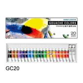 [奇奇文具]【王樣 水彩】GC20 不透明水彩 20色