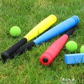 棒球棒兒童幼兒園海綿小學生訓練表演EVA軟塑膠棒球棍道具玩具 伊莎公主