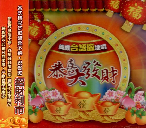 恭喜大發財 賀歲台語版連唱 CD (音樂影片購)