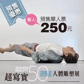 【幾可亂真 超現實人體雕塑展】預售單人票,熱烈銷售中~