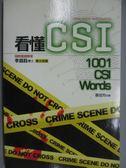 【書寶二手書T7/語言學習_KKA】看懂 CSI:1001 csi words_蔡佳玲