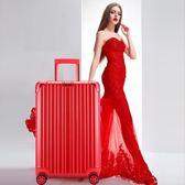 行李箱 結婚女陪嫁箱旅行大紅色拉桿箱新娘嫁妝皮箱子婚禮密碼箱包