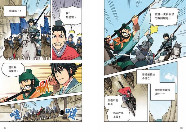 歷史漫畫三國志系列(全套六冊)小熊圖書 (購潮8) 9789865503291