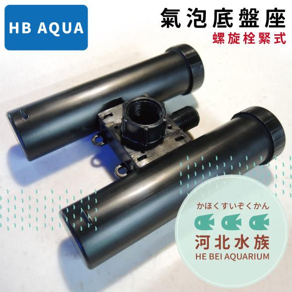 [ 河北水族 ] HB AQUA 【 氣泡盤底座 螺旋栓緊式 】 細氣泡散氣盤 曝氣盤