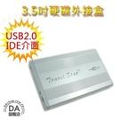 3.5吋 IDE 硬碟專用 外接式 硬碟...