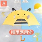 兒童雨傘男女童寶寶晴雨兩用防曬遮陽傘超輕便直立傘【雲木雜貨】
