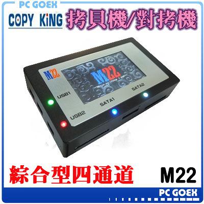 ☆軒揚Pc goex☆ 宏積COPYKING M22 四通道多 功能1對3高速硬碟  記憶卡拷 映像檔電腦 對拷機 拷貝機
