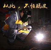 電焊面罩頭戴式電焊面罩防護焊工焊接焊帽氬弧焊紫外線面具眼鏡 全館免運