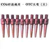 焊接五金網-CO2銲接機用 - OTC 火嘴 (尖)