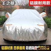汽車車衣車罩防曬防雨遮陽隔熱外罩車套『尚美潮流閣』
