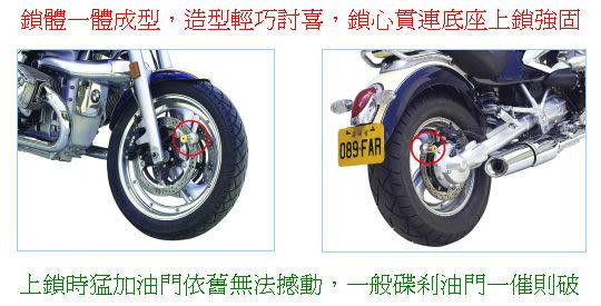 《育誠科技》『鋼甲武士碟煞鎖(Q-LOCK)』/防電鑽/鐵鎚/油壓剪/機車大鎖重型機車可用