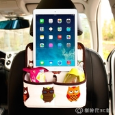 車用水杯架/飲料/奶瓶收納盒 汽車椅背ipad架 車載掛袋座椅置物盒 【雙十二慶典】