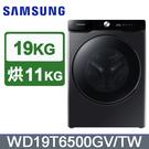 SAMSUNG三星【 WD19T6500GV 】19公斤 AI 蒸洗脫烘滾筒洗衣機