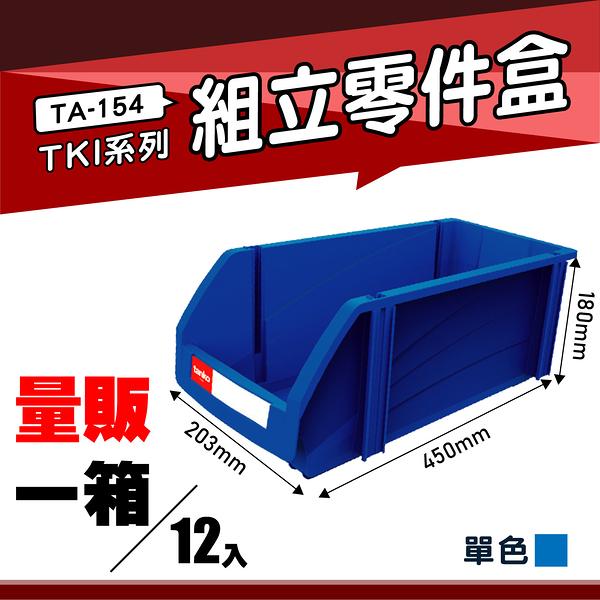 【量販一箱】天鋼 TA-154 組立零件盒(12入) (藍) 耐衝擊分類盒 零件盒 分類盒 五金收納盒
