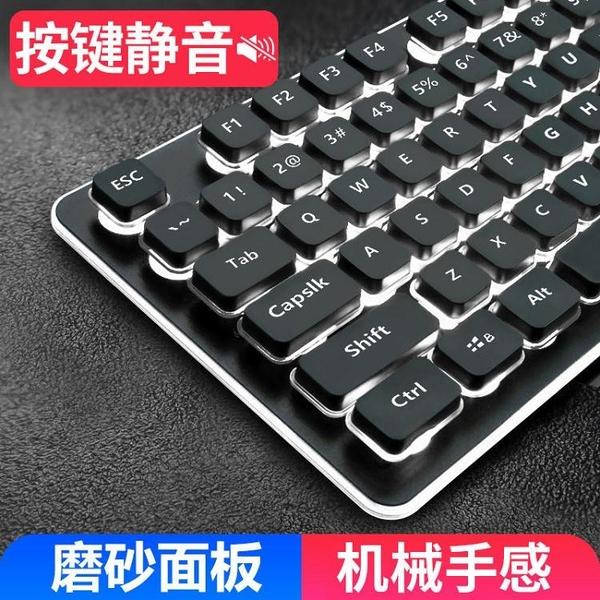 鍵盤有線游戲無聲靜音機械手感電競usb臺式電腦筆記本外接鍵盤 cf快速出貨