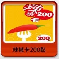 【綠蔭-全店免運】點數卡-辣椒卡 200點