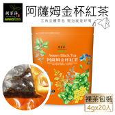 【阿華師茶業】阿薩姆金杯紅茶 (4gx20包)-立袋裝