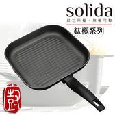 『義廚寶』鈦極系列_28cm 方形煎烤鍋1.5L   ✽全新導磁技術-聚熱快、散熱慢✽