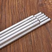 不銹鋼筷子304方形家用防滑金屬筷銀鐵筷10雙套裝【無趣工社】