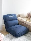 懶人沙發榻榻米網紅款單人飄窗陽台休閒臥室可折疊床上靠背椅 618購物節 YTL