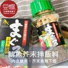 【豆嫂】日本飯友 鮪魚芥末拌飯料(多口味...