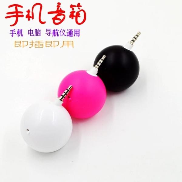 手機直插式音響外放小喇叭揚聲器小型擴音耳機孔小擴音器音箱 韓美e站