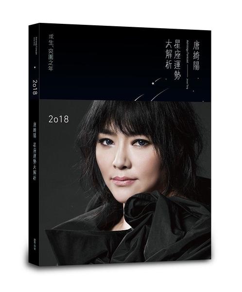 (二手書)2018唐綺陽星座運勢大解析