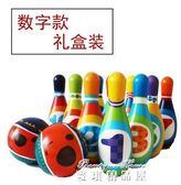 兒童大號實心保齡球套裝玩具室內戶外親子安全無毒球類男孩3-6歲  麥琪精品屋