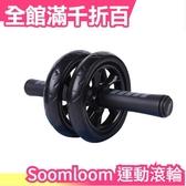 日本 Soomloom 腹肌運動滾輪 Amazon熱銷 肌肉 有氧 健身 居家 型男必備【小福部屋】