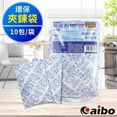 aibo 吸濕除霉乾燥劑60g(台灣製)-10入乾燥劑-10入