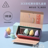 美妝蛋 3CE彩虹美妝蛋不吃粉超軟粉撲化妝海綿彩妝蛋幹濕兩用3個裝送架托 雙十二免運