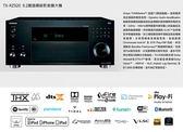 經典數位~ ONKYO TX-RZ920 9.2多聲道網絡影音劇院環繞擴大機 4k HDR HDMI2.2