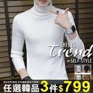 任選3件799長袖T恤韓版質感純色高領針...