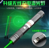 雷射筆大功率鐳射手電綠光紅外線USB可充電迷你鐳射燈遠射售樓部沙盤筆 育心小賣館