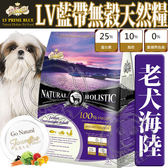 【zoo寵物商城】LV藍帶》老犬無穀濃縮海陸天然糧狗飼料-5lb/2.27kg