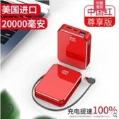 迷你20000毫安自帶線大容量快充閃充行動電源超薄便攜小巧專用 錢夫人