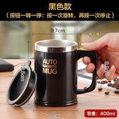 德國自動攪拌杯自轉咖啡杯懶人水杯電動磁化杯便攜磁力杯子黑科技【交換禮物】