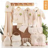 (低價促銷)彌月禮盒組 嬰兒衣服夏季新生兒禮盒xw