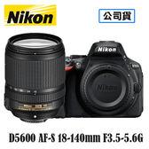 11/30前登錄送原廠電池 NIKON 尼康 D5600 AF-S 18-140mm F3.5-5.6G KIT 台灣代理商公司貨