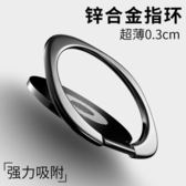 指環支架卡扣粘貼式6金屬手指扣環