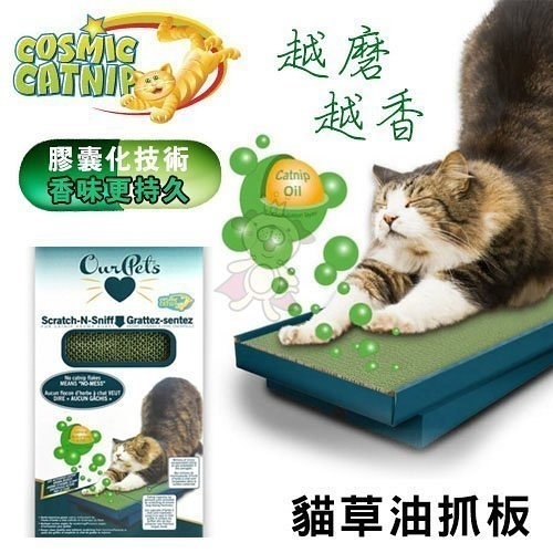 *WANG*【Cosmic Catnip 宇宙貓】貓草油抓板-大(CM-13664) 貓咪伸展、香味持久