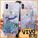 夢幻海洋液態流沙殼 VIVO Y17 Y12 Y15 2020 手機殼 V15軟殼 透明保護殼 保護套 防摔 動態 透明殼