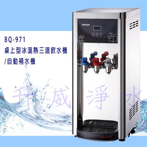 【全省免費安裝】 BQ-971桌上型冰溫熱三溫飲水機/自動補水機【溫水/冰水皆經煮沸後冷卻】