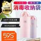 59S紫外線袋,紫外線收納袋,奶瓶奶嘴清潔,婦幼,私人用品潔淨收納,口罩淨化,奶瓶箱,紫外線箱